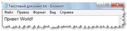 Программа блокнот(notepad)
