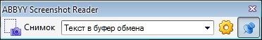 Программа оптического распознавания текста