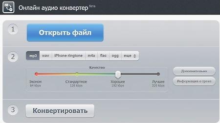 Аудио конвертер онлайн