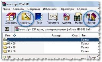 Распаковать архив - структура архива в WinRAR