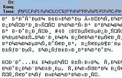 Кодировка письма неверна