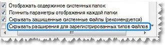 Показать расширения для типов файлов