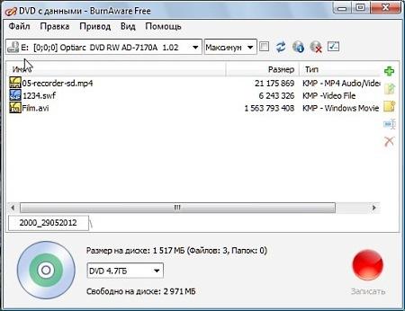 Программа для записи дисков - пуск записи