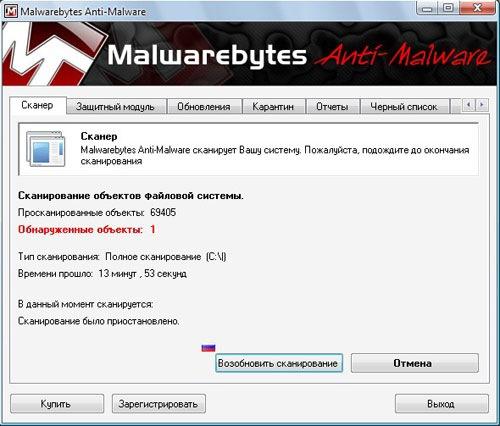 Бесплатный антивирусный сканер - сканирование системы