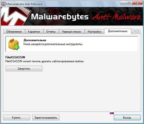 Антивирусный сканер - удаление заблок. файлов