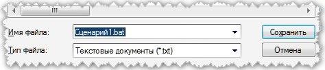 Автоматический запуск программ - сохранить файл