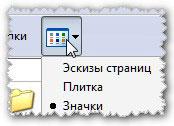 Изменить значок папки - эскизы страниц