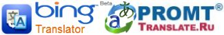 Бесплатный онлайн переводчик