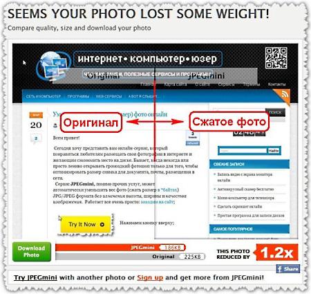 Уменьшить вес фото (сжать размер) онлайн