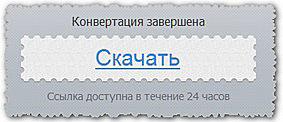 Аудио конвертер онлайн - ссылка на скачивание