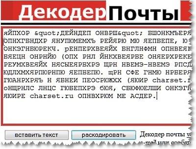 Декодер почты: прочитать неправильную кодировку письма