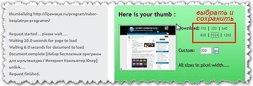 Скриншот сайта онлайн - выбрать и сохранить