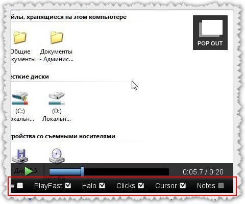 Запись видео с экрана монитора онлайн - эффекты воспроизведения