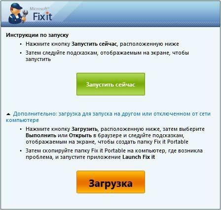 Не удается удалить программу - загрузка Fix it