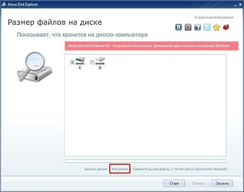Найти большие файлы - диски для поиска